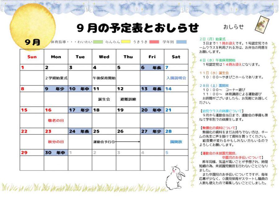 9月の予定表とおしらせのサムネイル