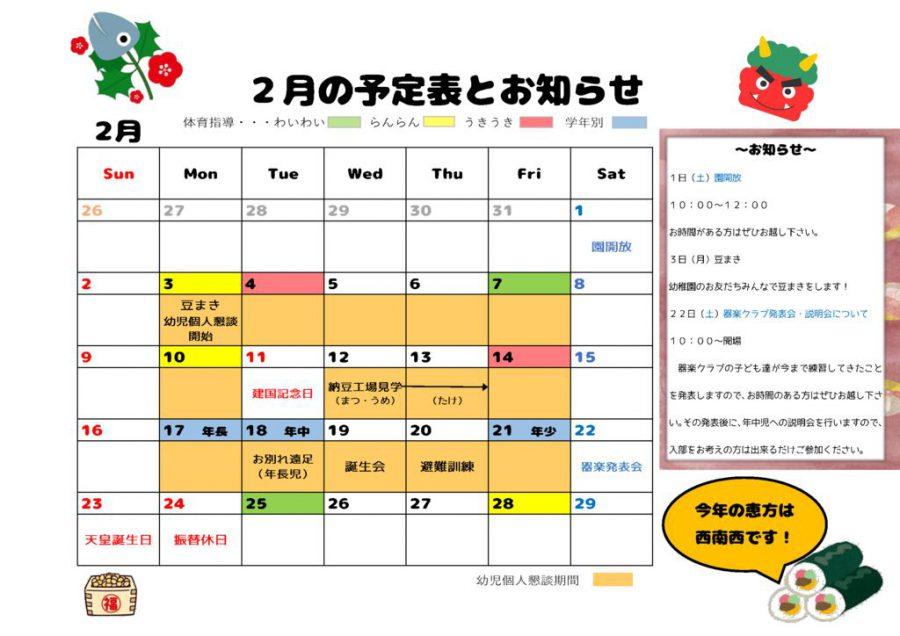 2月の予定表とお知らせのサムネイル