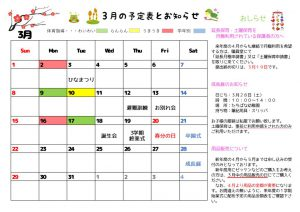 3月の予定表とお知らせのサムネイル
