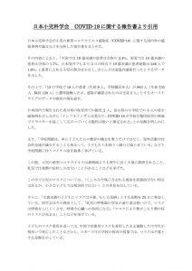 日本小児科学会の文章のサムネイル