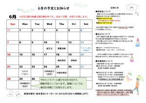 6月の予定表とお知らせのサムネイル