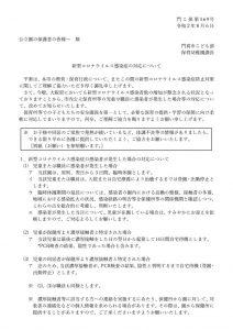 2.8.6 【保護者宛て】新型コロナウイルス感染症の対応についてのサムネイル