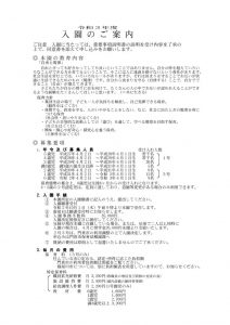 R3度 重要事項説明書のサムネイル