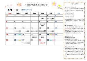 4月の予定表とおしらせのサムネイル