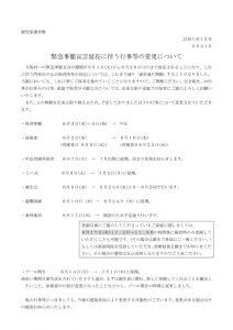 12..緊急事態宣言延長に伴う行事の変更についてのサムネイル