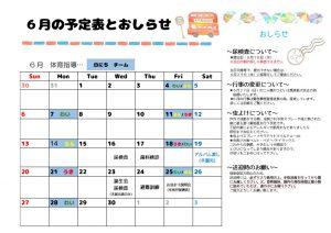 6月の予定表とおしらせのサムネイル
