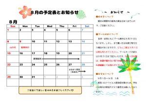 8月の予定表とお知らせ –のサムネイル